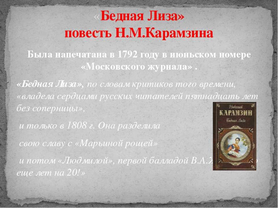Была напечатана в 1792 году в июньском номере «Московского журнала» . «Бедная...