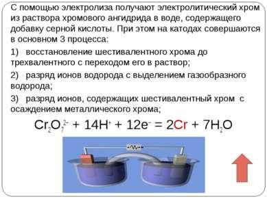 С помощью электролиза получают электролитический хром из раствора хромового а...