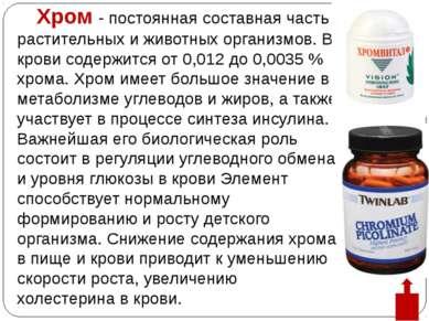 Хром - постоянная составная часть растительных и животных организмов. В крови...