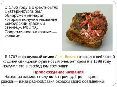 В 1766 году в окрестностях Екатеринбурга был обнаружен минерал, который получ...