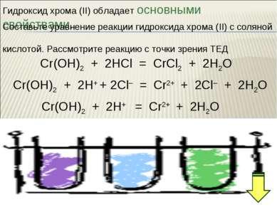 Гидроксид хрома (II) обладает основными свойствами. Составьте уравнение реакц...