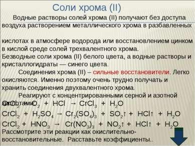 Соли хрома (II) Водные растворы солей хрома (II) получают без доступа воздуха...