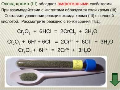 Оксид хрома (III) обладает амфотерными свойствами При взаимодействии с кислот...