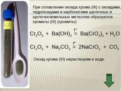 При сплавлении оксида хрома (III) с оксидами, гидроксидами и карбонатами щело...