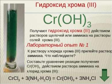 Гидроксид хрома (III) Cr(OH)3 Получают гидроксид хрома (III) действием раство...