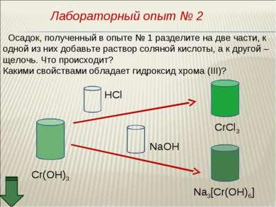 Лабораторный опыт № 2 Осадок, полученный в опыте № 1 разделите на две части, ...