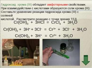 Гидроксид хрома (III) обладает амфотерными свойствами. При взаимодействии с к...