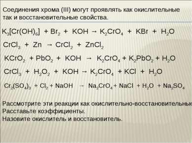 Соединения хрома (III) могут проявлять как окислительные так и восстановитель...