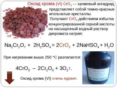 Получают CrO3 действием избытка концентрированной серной кислоты на насыщенны...