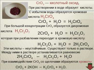 CrO3— кислотный оксид. С избытком воды образуется хромовая кислота H2CrO4 Cr...