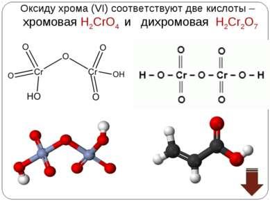 Оксиду хрома (VI) соответствуют две кислоты – хромовая Н2CrO4 и дихромовая Н2...