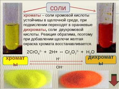 хроматы – соли хромовой кислоты устойчивы в щелочной среде, при подкислении п...