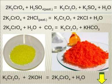 2K2CrO4 + H2SO4(разб.) = K2Cr2O7 + K2SO4 + H2O K2Cr2O7 + 2KOH = 2K2CrO4 + H2O...