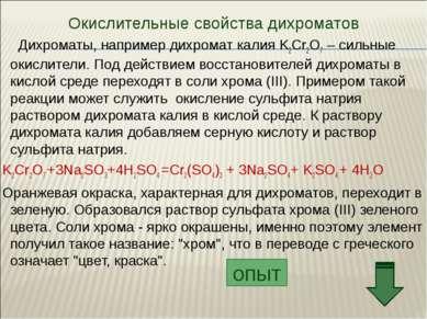 Окислительные свойства дихроматов Дихроматы, например дихромат калия K2Cr2O7 ...