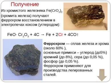 Получение Из хромистого железняка Fe(CrO2)2 (хромита железа) получают феррохр...