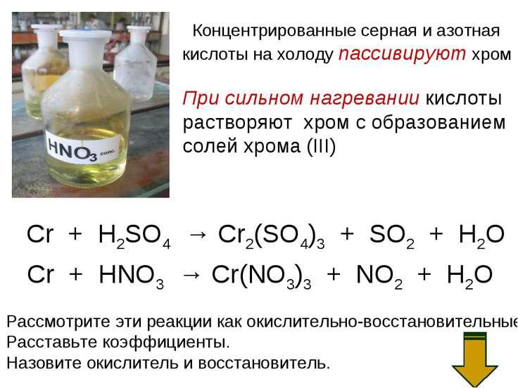 Концентрированные серная и азотная кислоты на холоду пассивируют хром При сил...