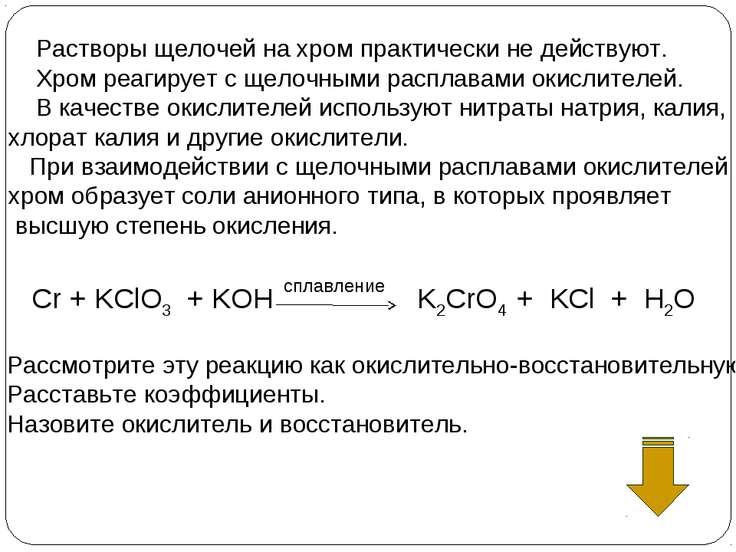 Cr + KClO3 + KOH K2CrO4 + KCl + H2O Рассмотрите эту реакцию как окислительно-...