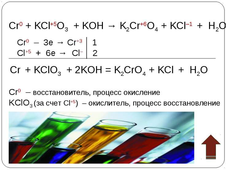 Cr0 + KCl+5O3 + KOH → K2Cr+6O4 + KCl–1 + H2O Cr0 – 3e → Cr+3 1 Cl+5 + 6e → Cl...