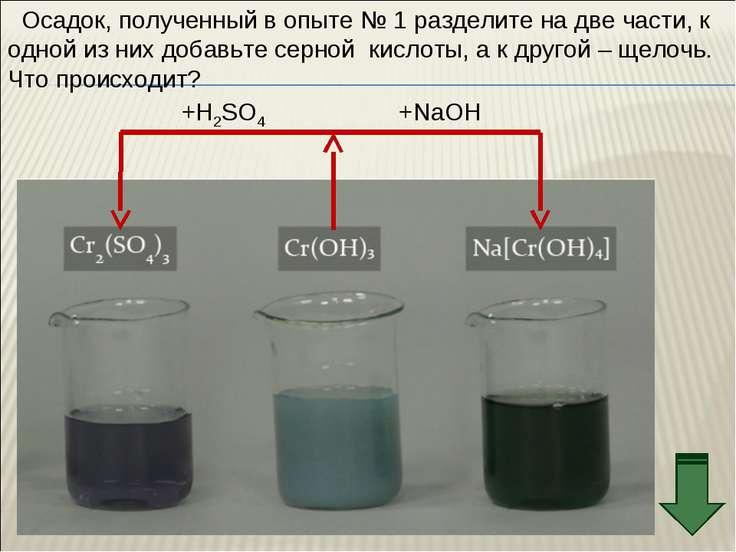 +H2SO4 +NaOH Осадок, полученный в опыте № 1 разделите на две части, к одной и...