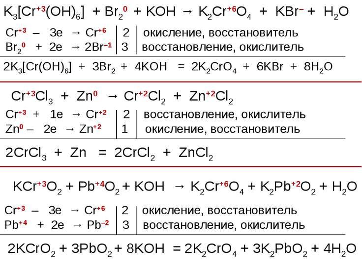 K3[Cr+3(OH)6] + Br20 + KOH → K2Cr+6O4 + KBr– + H2O Cr+3 – 3e → Cr+6 2 окислен...
