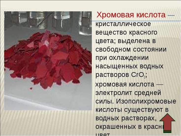 Хромовая кислота — кристаллическое вещество красного цвета; выделена в свобод...