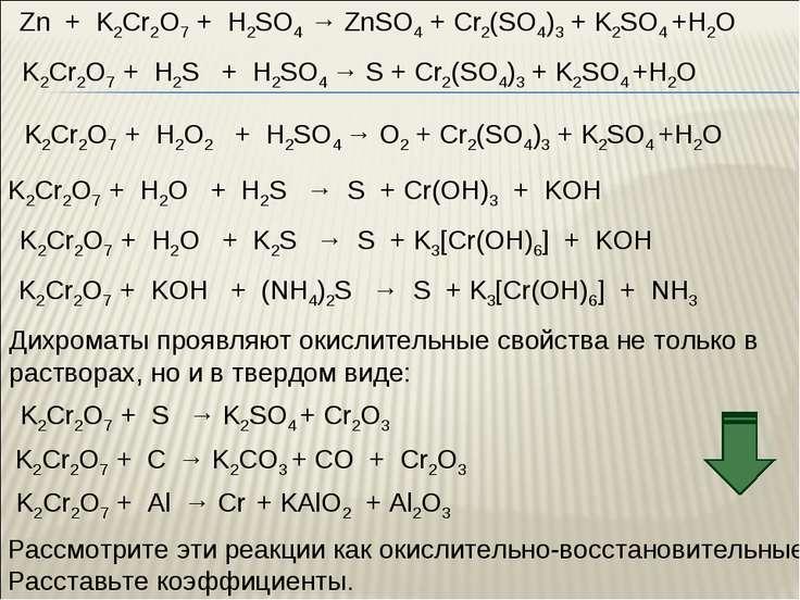 Zn + K2Cr2O7 + H2SO4 → ZnSO4 + Cr2(SO4)3 + K2SO4 +H2O K2Cr2O7 + H2S + H2SO4 →...