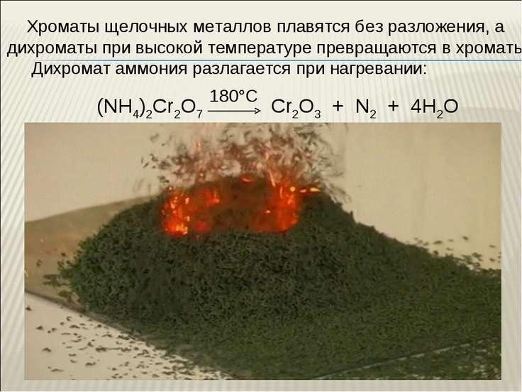 Хроматы щелочных металлов плавятся без разложения, а дихроматы при высокой те...