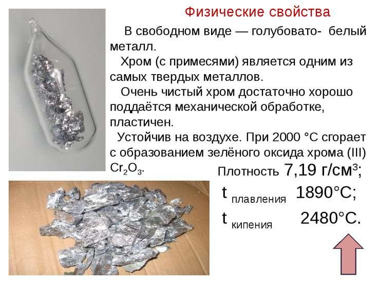 Физические свойства Плотность 7,19 г/см3; t плавления 1890°С; t кипения 2480°...