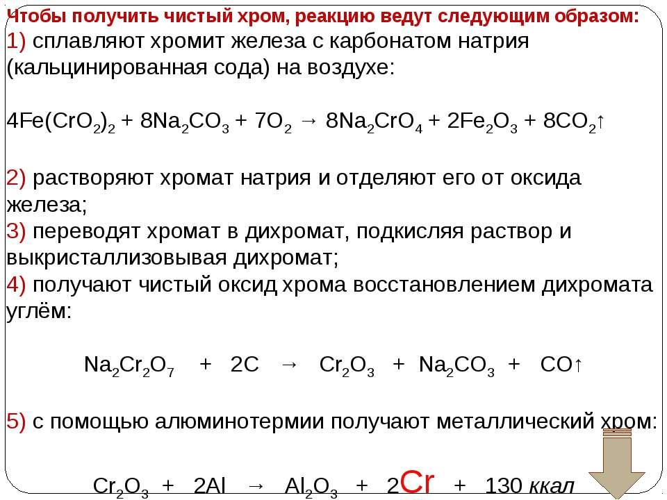 Чтобы получить чистый хром, реакцию ведут следующим образом: 1) сплавляют хро...