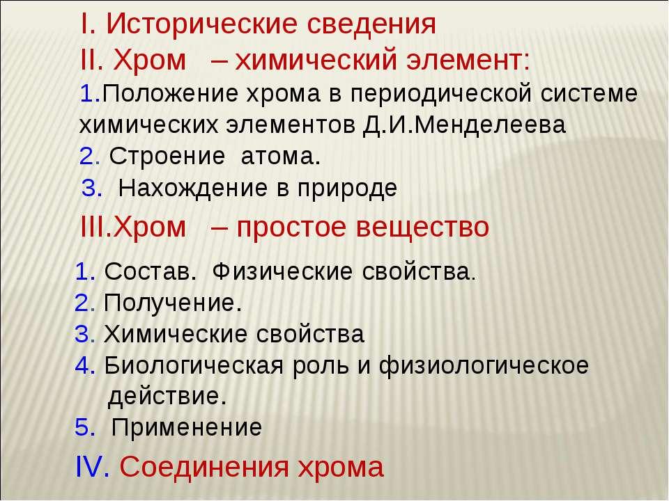 I. Исторические сведения II. Хром – химический элемент: 1.Положение хрома в п...