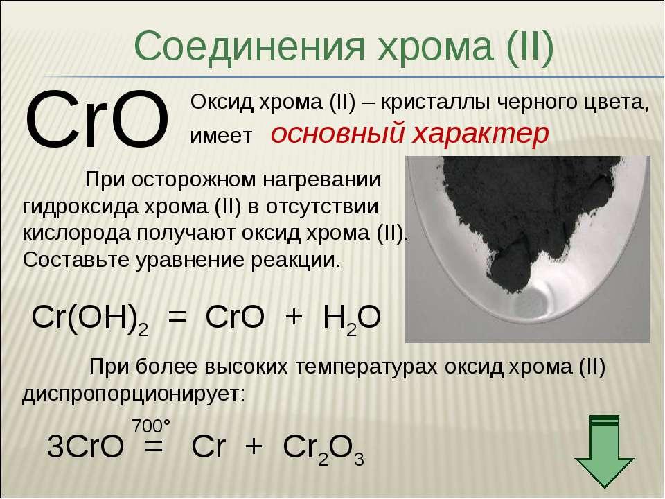 Соединения хрома (II) CrO Оксид хрома (II) – кристаллы черного цвета, имеет о...