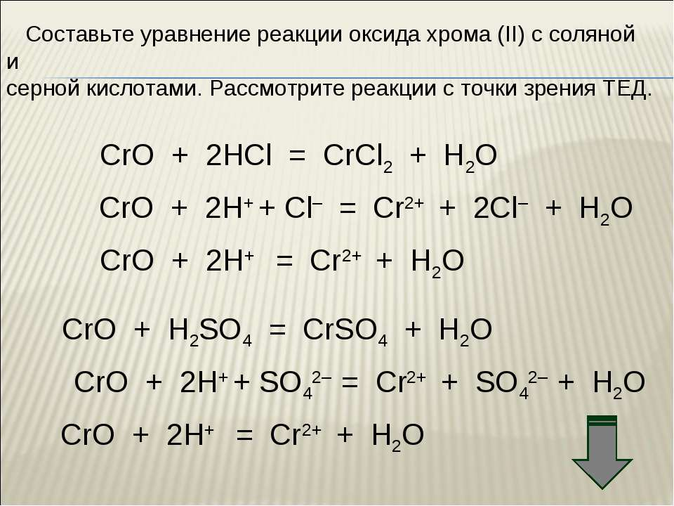 Составьте уравнение реакции оксида хрома (II) с соляной и серной кислотами. Р...