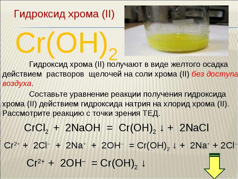 Cr(OH)2 Гидроксид хрома (II) Гидроксид хрома (II) получают в виде желтого оса...