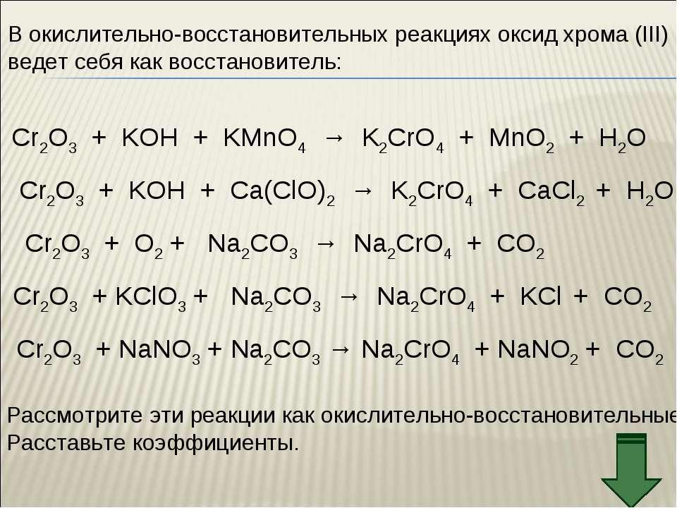 В окислительно-восстановительных реакциях оксид хрома (III) ведет себя как во...