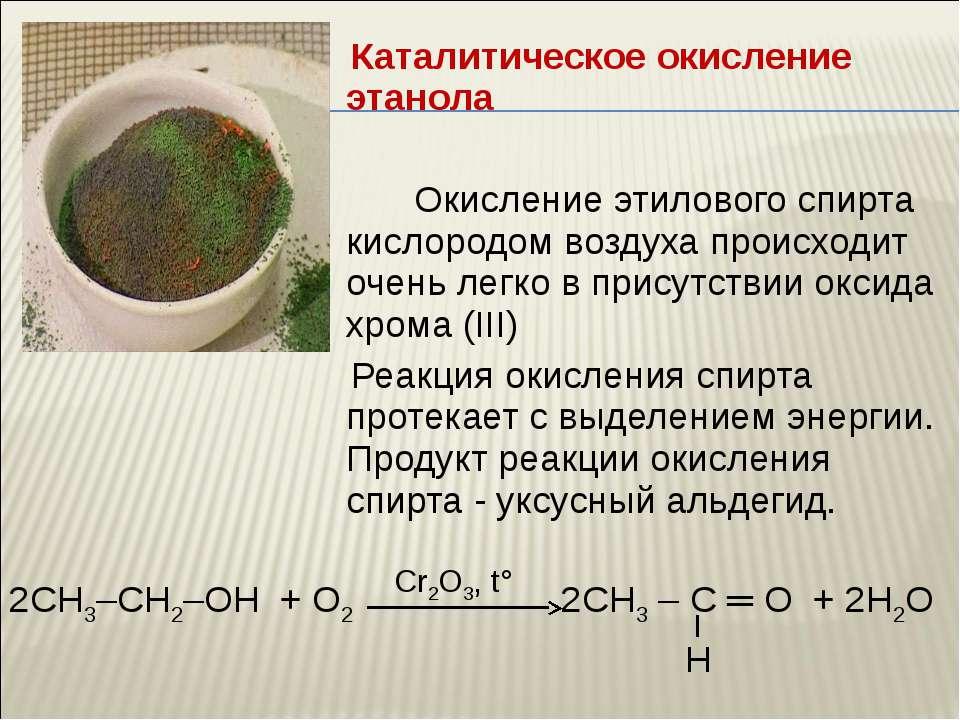 Каталитическое окисление этанола Окисление этилового спирта кислородом воздух...