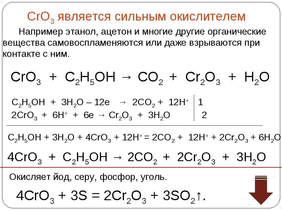 CrO3 является сильным окислителем Например этанол, ацетон и многие другие орг...