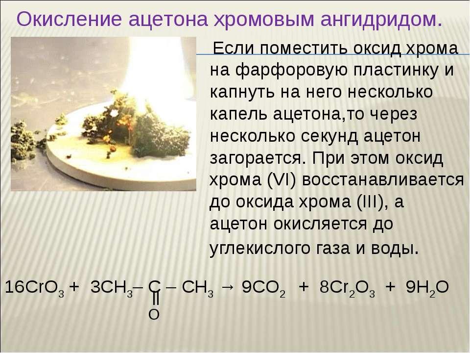 Если поместить оксид хрома на фарфоровую пластинку и капнуть на него нескольк...