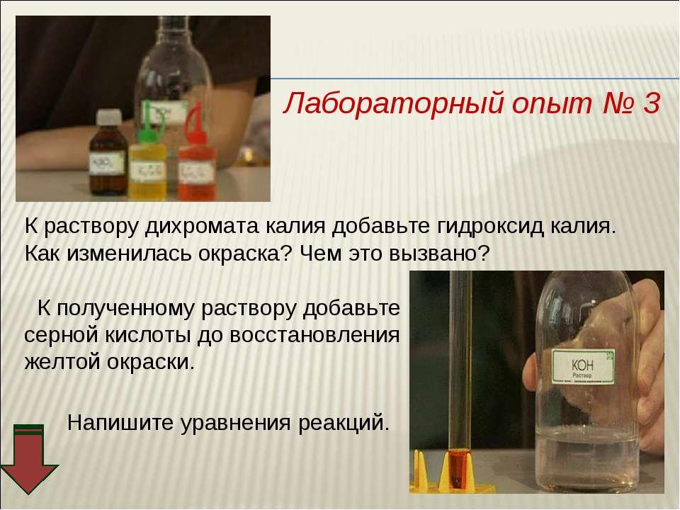 Лабораторный опыт № 3 К раствору дихромата калия добавьте гидроксид калия. Ка...