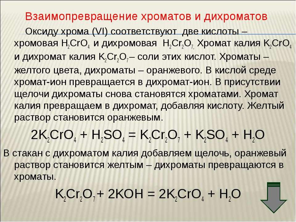 Взаимопревращение хроматов и дихроматов Оксиду хрома (VI) соответствуют две к...