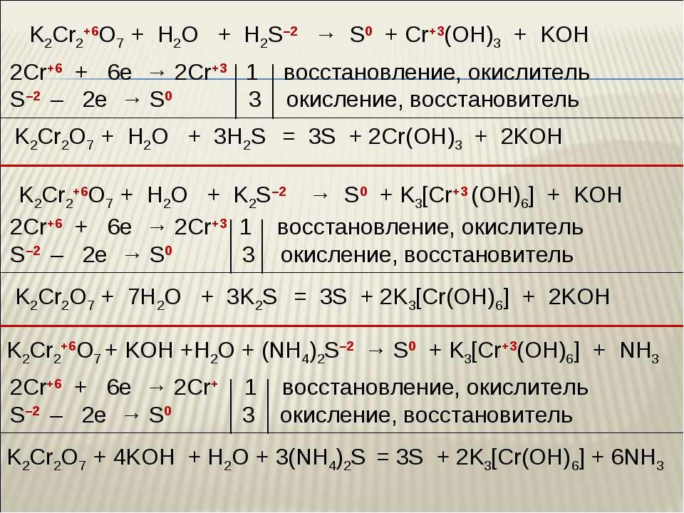 K2Cr2+6O7 + H2O + H2S–2 → S0 + Cr+3(OH)3 + KOH K2Cr2+6O7 + H2O + K2S–2 → S0 +...