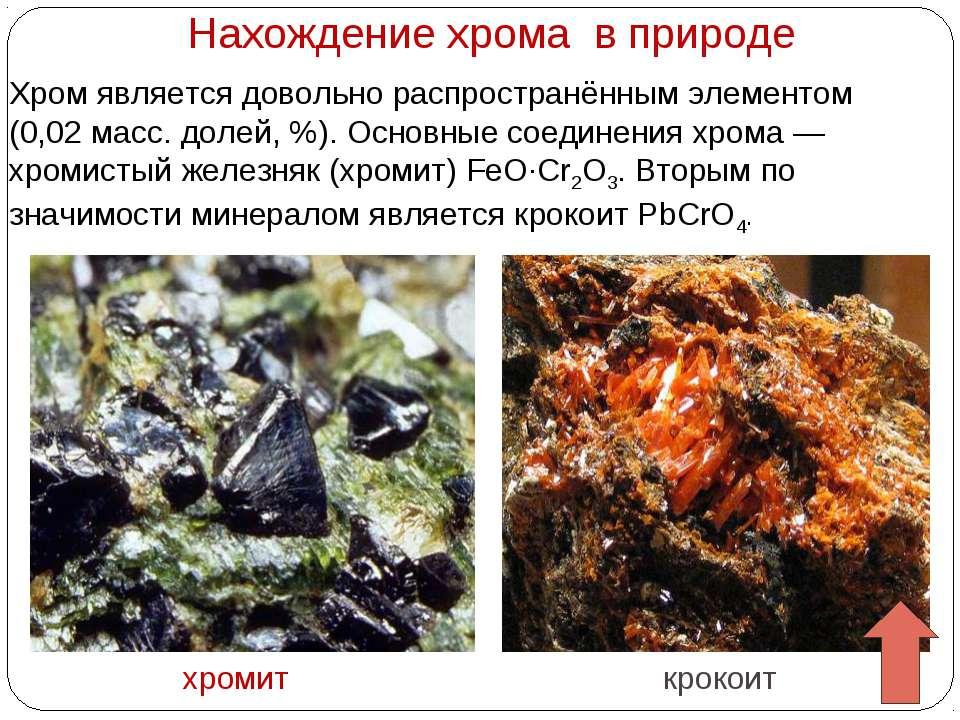 Нахождение хрома в природе Хром является довольно распространённым элементом ...
