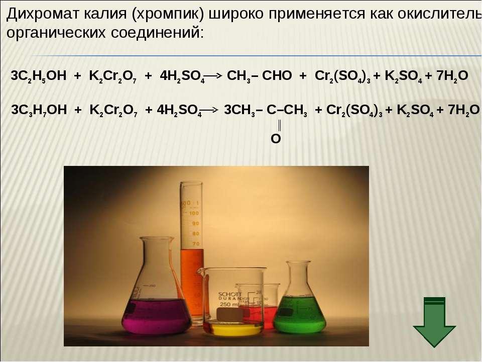 Дихромат калия (хромпик) широко применяется как окислитель органических соеди...