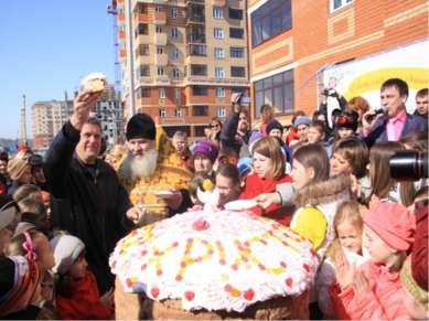 Пасха отмечает воскрешение Иисуса Христа. Это самый важный праздник в христиа...