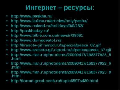Интернет – ресурсы: http://www.paskha.ru/ http://www.kulina.ru/articles/holy/...