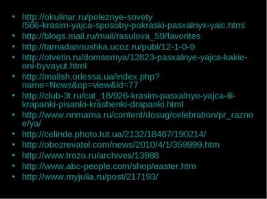 http://okulinar.ru/poleznye-sovety/566-krasim-yajca-sposoby-pokraski-pasxalny...