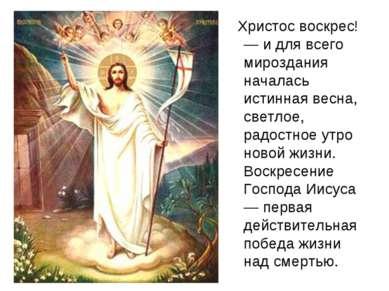 Христос воскрес! — и для всего мироздания началась истинная весна, светлое, р...