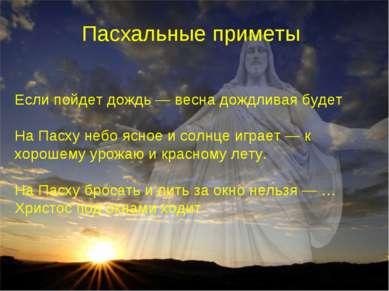 Пасхальные приметы Если пойдет дождь — весна дождливая будет На Пасху небо яс...