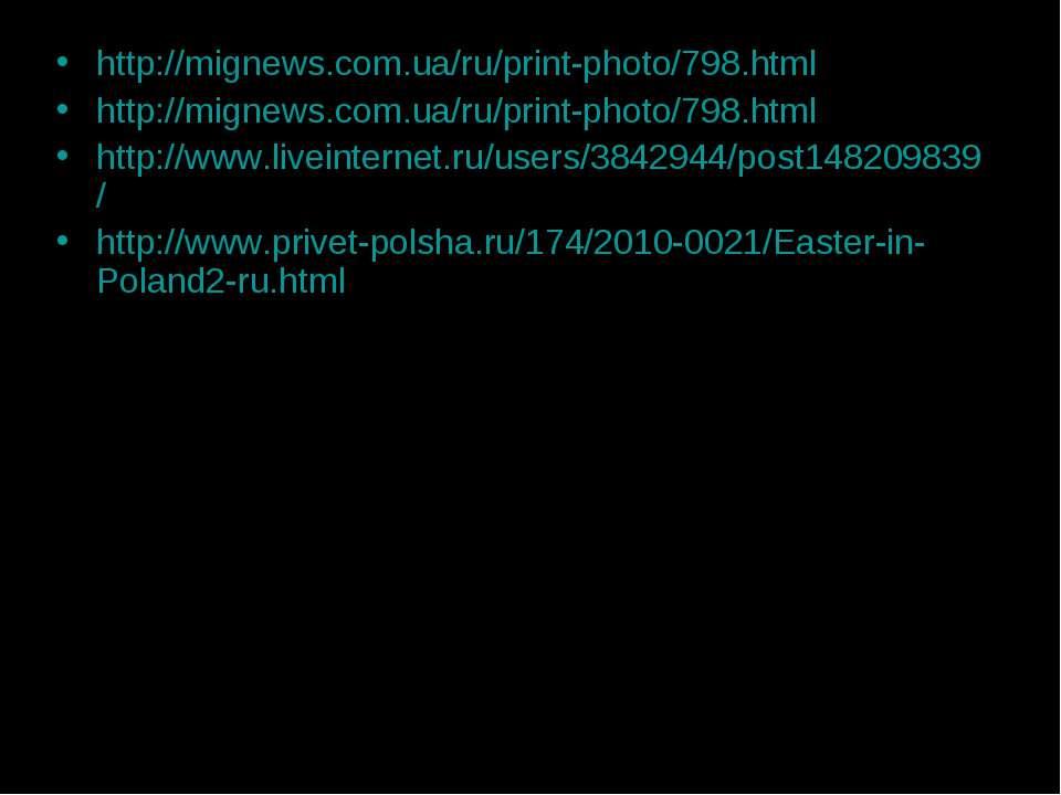 http://mignews.com.ua/ru/print-photo/798.html http://mignews.com.ua/ru/print-...