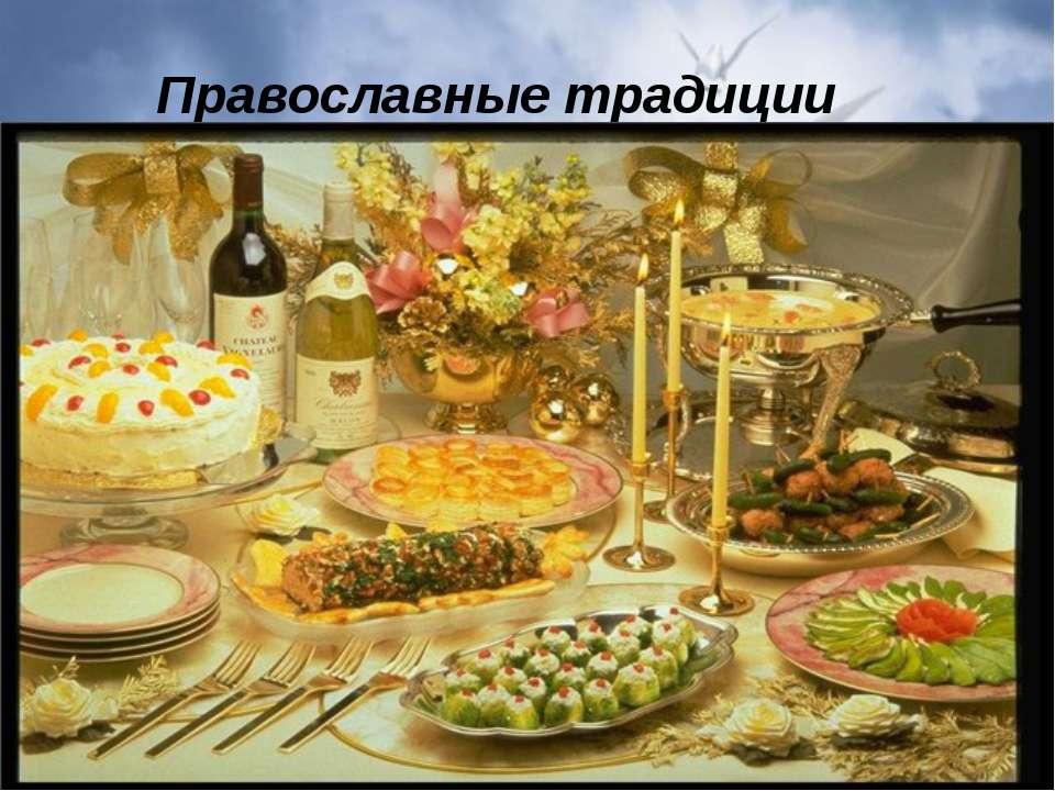 Православные традиции