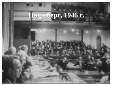 Нюрнберг, 1946 г.